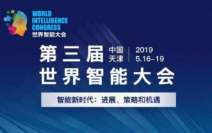 第三届世界智能大会今日拉开帷幕:众多知名企业云集天津