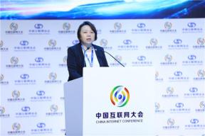 2019(第十八届)中国互联网大会圆满落幕