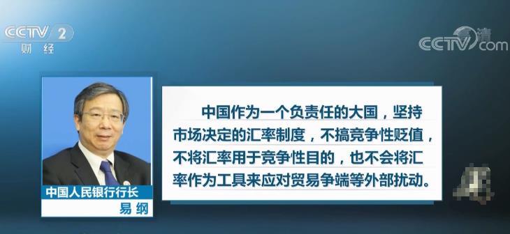 央行行长易纲:对人民币继续作为强势货币充满信心