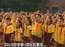 2019开学季丨祝福祖国、唱响奋斗主旋律!多地学生迎开学第一课