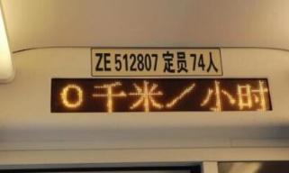 """官方回应""""外籍乘客拉高铁紧急制动阀未被处理"""" 网友这样说……"""