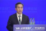 任鸿斌:品牌建设是培育外贸竞争新优势 推动贸易高质量发展的重要举措