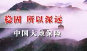 """中国大地保险""""三道关爱""""温暖一线员工"""
