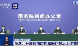 国新办发布会移到武汉举行,信息量很大