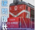 """【图说中国经济】破阻前行、逆势增长:这就是""""中欧班列""""!"""
