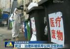 【毫不放松防反弹】武汉:治理环境筑牢公共卫生防线