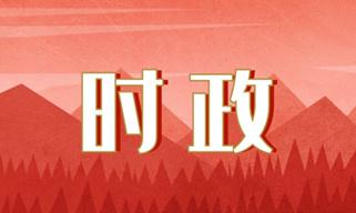时政微纪录丨通江达海起宏图