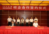 鹤壁技师学院与360政企安全集团签订校企合作协议