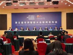 """第五届世界智能大会将在津举行 六大""""新""""特色抢先看"""