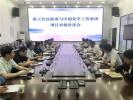 开封市禹王台区政府与中国化学工程集团召开项目对接洽谈会