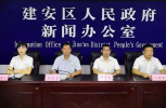 建安区召开2021年庆祝中国农民丰收节新闻发布会