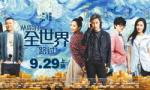 中国电影市场颓势显现 十一票房或将缩水20%