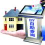 石家庄市10月1日启用24小时房产自助查询机