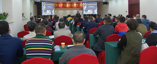 全国豆芽生产与储存保鲜技术研讨会。