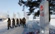 黑龙江呼玛:边防官兵零下30℃极寒天气徒步巡查界江