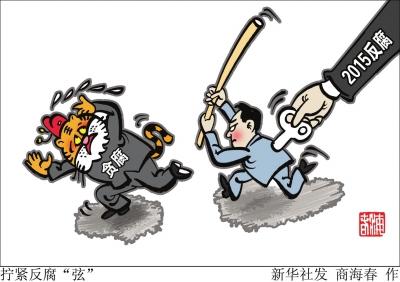 中国反腐对经济有什么影响及对策