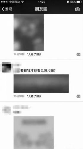 """朋友圈突然一片""""霾"""" 想看见照片必须发红包 图片来源:现代快报"""