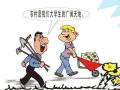 辽宁省大学生村官下月开考 全省计划选聘400人