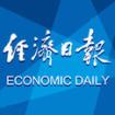 经济日报社