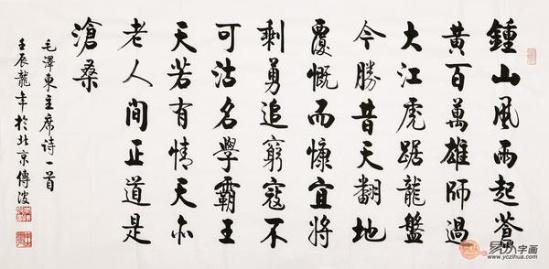 国宾礼书法家观山诗词书法《沁园春雪》 抗战前夕的《沁园春·雪》在图片