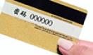 慎设银行卡密码