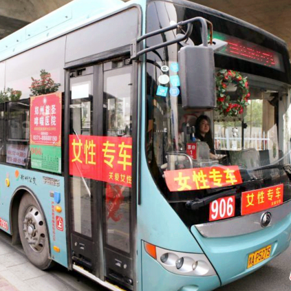 女性公交专车