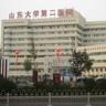 山东大学第二医院