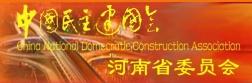 中国民主建国会河南省委员会