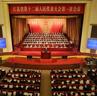 江苏省十二届人大一次会议