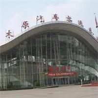 太原汽车站