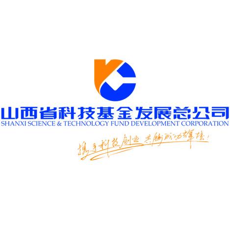 山西省科技基金发展总公司