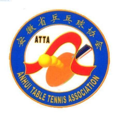 安徽省乒乓球运动协会