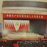 中国共产党安徽省第七次代表大会