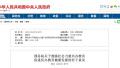 国务院文件:学前教育鼓励举办普惠性民办幼儿园