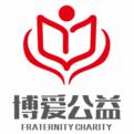 安徽博爱公益基金会