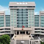 芜湖市中级人民法院