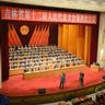 吉林省十二届人大四次会议