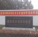 国家同步辐射实验室