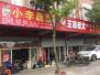 上海一饭店遭