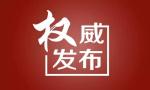 本溪、锦州、营口、阜新、铁岭、盘锦、葫芦岛选出新市长