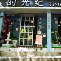 时光纪念咖啡馆