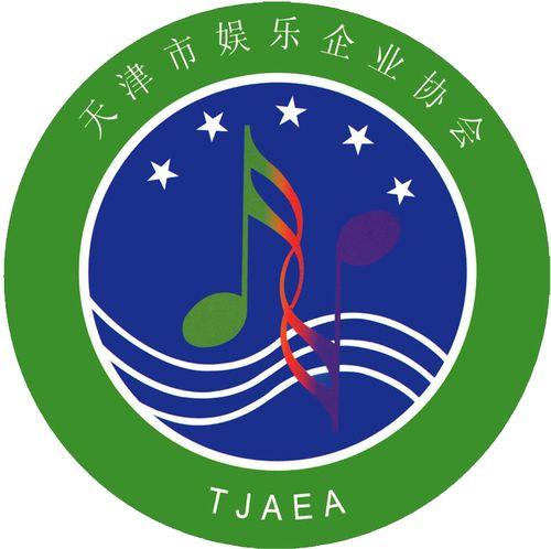 天津市娱乐企业协会