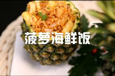 菠萝海鲜饭..
