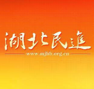中国民主促进会湖北省委员会