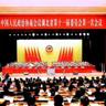 湖北省政协十一届一次会议