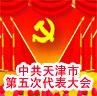 中国共产党天津市第五次代表大会