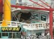台湾军方证实误射导弹击中渔船