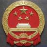 浙江省科学技术厅