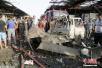 伊拉克首都一市场遭自杀炸弹袭击 造成11死32伤