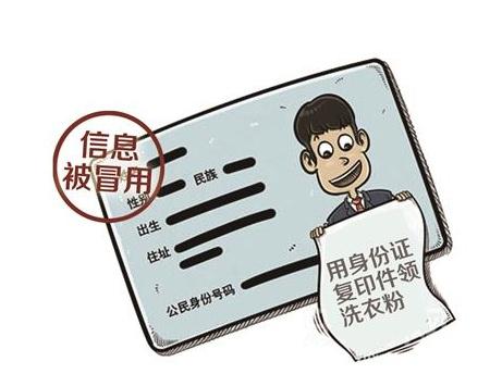 免费 洗衣粉/核心提示:为了能领取超市的免费洗衣粉,且每张身份证复印件...